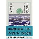 家族の樹―ミッドウェー海戦終章 (文春文庫)