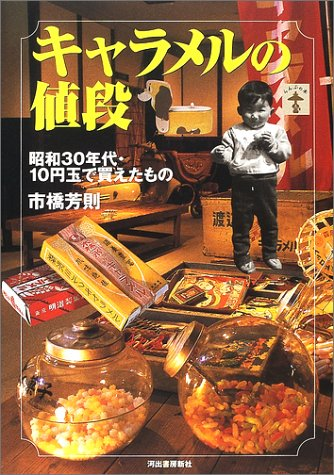 キャラメルの値段—昭和30年代・10円玉で買えたもの (らんぷの本)