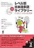 レベル別日本語多読ライブラリー にほんごよむよむ文庫 レベル2 vol.1