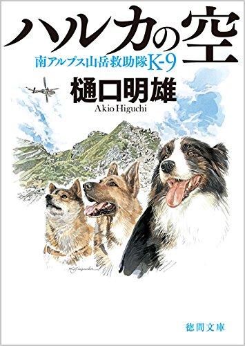 ハルカの空: 南アルプス山岳救助隊K-9 (徳間文庫)の詳細を見る