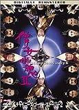 チャイニーズ・ゴースト・ストーリー 2 デジタル・リマスター版 [DVD]