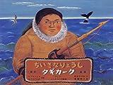 ちいさなりょうしタギカーク―アジア・エスキモーの昔話 (こどものとも世界昔ばなしの旅)