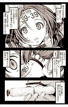 第1話 機械人形ナナミちゃん