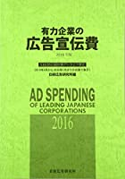 有力企業の広告宣伝費―NEEDS日経財務データより算定〈2016年版〉2015年4月から2016年3月までの決算で集計