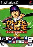 2003年開幕 がんばれ球界王 いわゆるプロ野球ですね