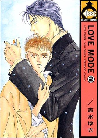 LOVE MODE 2 (ビーボーイコミックス)