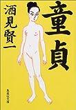 童貞 (集英社文庫)