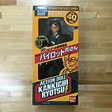 こち亀 フィギュア 両津勘吉 Rare Kankichi Ryotsu BANDAI Action Figure #2 Pilot New In Box 1997 9311219 [並行輸入品]