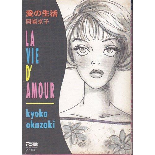 愛の生活 (Young ros〓 comics deluxe)の詳細を見る