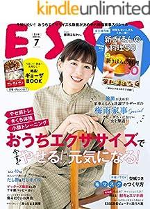 ESSE 2020 年 07月号 [雑誌] ESSE (デジタル雑誌)