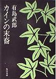 カインの末裔 (角川文庫 緑 29-1)