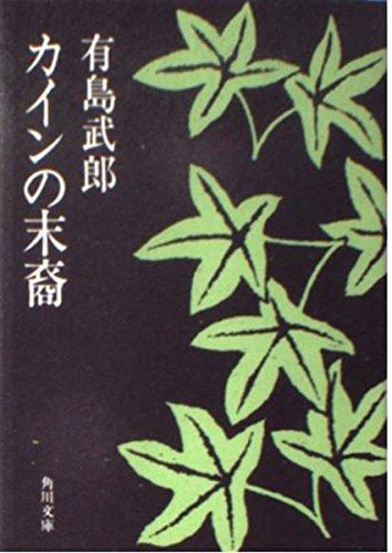 カインの末裔 (角川文庫 緑 29-1)の詳細を見る