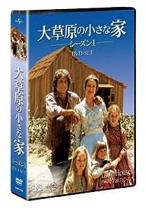 大草原の小さな家シーズン 1 DVD-SET 【ユニバーサルTVシリーズ スペシャル・プライス】