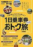 1日乗車券で行くおトク旅 首都圏版 (ぴあ MOOK)