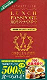 ランチパスポート天王寺・阿倍野 vol.1