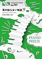 ピアノピースPP791 君の知らない物語 / supercell  (ピアノソロ・ピアノ&ヴォーカル) (FAIRY PIANO PIECE)