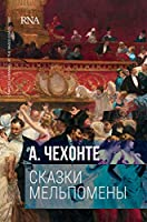Сказки Мельпомены: Первое издание, 1884. The first a self-publish of Anton Chekhov. Tales of Melpomene: 6 stories (Русские книги дл)