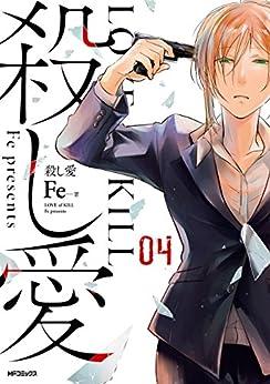 殺し愛 第01-04巻 [Koroshi Ai vol 01-04]
