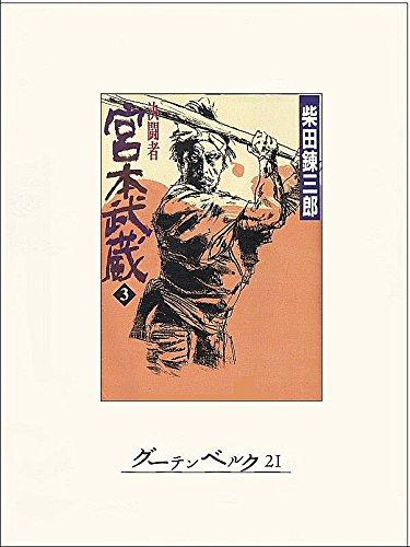 決闘者 宮本武蔵(3)の詳細を見る