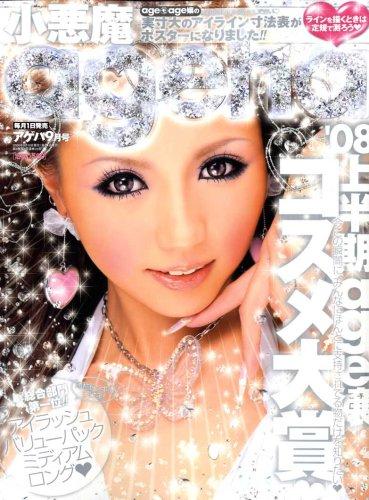 小悪魔 ageha (アゲハ) 2008年 09月号 [雑誌]