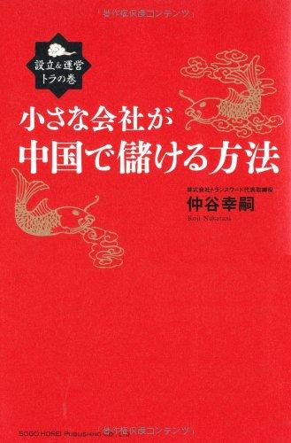設立&運営トラの巻 小さな会社が中国で儲ける方法の詳細を見る