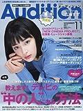 Audition(オーディション) 2017年 11月号