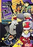 ペルソナ4コミックアンソロジー part3 WINTER Story (火の玉ゲームコミックシリーズ)