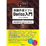 楽譜作成ソフトDorico入門
