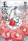 玉依姫 八咫烏シリーズ (文春文庫)