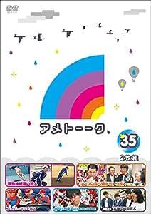 アメトーーク! DVD 35 [特典なし]