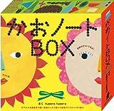 かおノートBOX [WORK×CREATEシリーズ] ([バラエティ])