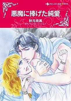 [秋元 奈美, ジュリア・ジェイムズ]の悪魔に捧げた純愛 (ハーレクインコミックス)