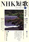 NHK 短歌 2008年 08月号 [雑誌]