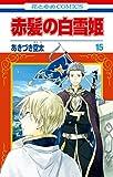 赤髪の白雪姫 15 (花とゆめコミックス)