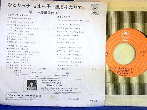 【EP】浅田美代子 「ひとりっ子あまえっ子/風とふたりで」【検針飛び無】EPIC
