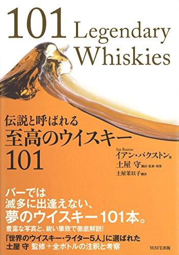 伝説と呼ばれる 至高のウイスキー101...