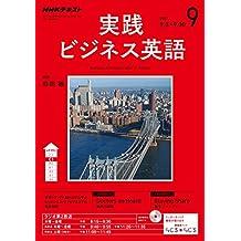 NHKラジオ 実践ビジネス英語 2017年 9月号 [雑誌] (NHKテキスト)