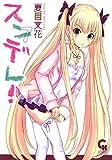スンデレ! 7 (ニチブンコミックス)