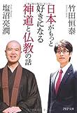 日本がもっと好きになる神道と仏教の話 (PHP文庫) -