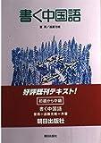 書く中国語