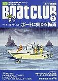 Boat CLUB 2019年7月号 (ボートクラブ)