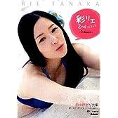 田中理恵写真集「彩リエ2ndだよっ!!」