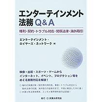 エンターテインメント法務Q&A―権利・契約・トラブル対応・関係法律・海外取引