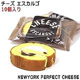 レイバン NEWYORK PERFECT CHEESE ニューヨークパーフェクトチーズ ケーキ エスカルゴ 10個入り