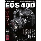Canon EOS 40D完全ガイド―ボディインプレッション、レンズ対決、撮影術を完全攻 (インプレスムック DCM MOOK)