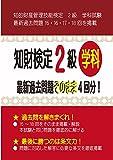 知財検定2級 学科 最新過去問題 そのまま4回分!