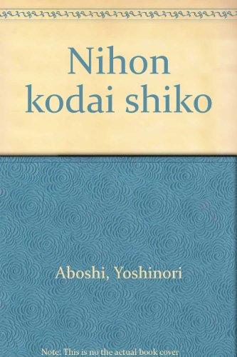 日本古代史稿