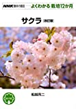 サクラ [改訂版] (NHK趣味の園芸 よくわかる栽培12か月)