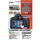 Kenko 液晶保護フィルム 液晶プロテクター Canon EOS Kiss X9i X8i用 KLP-CEOSKISSX9I