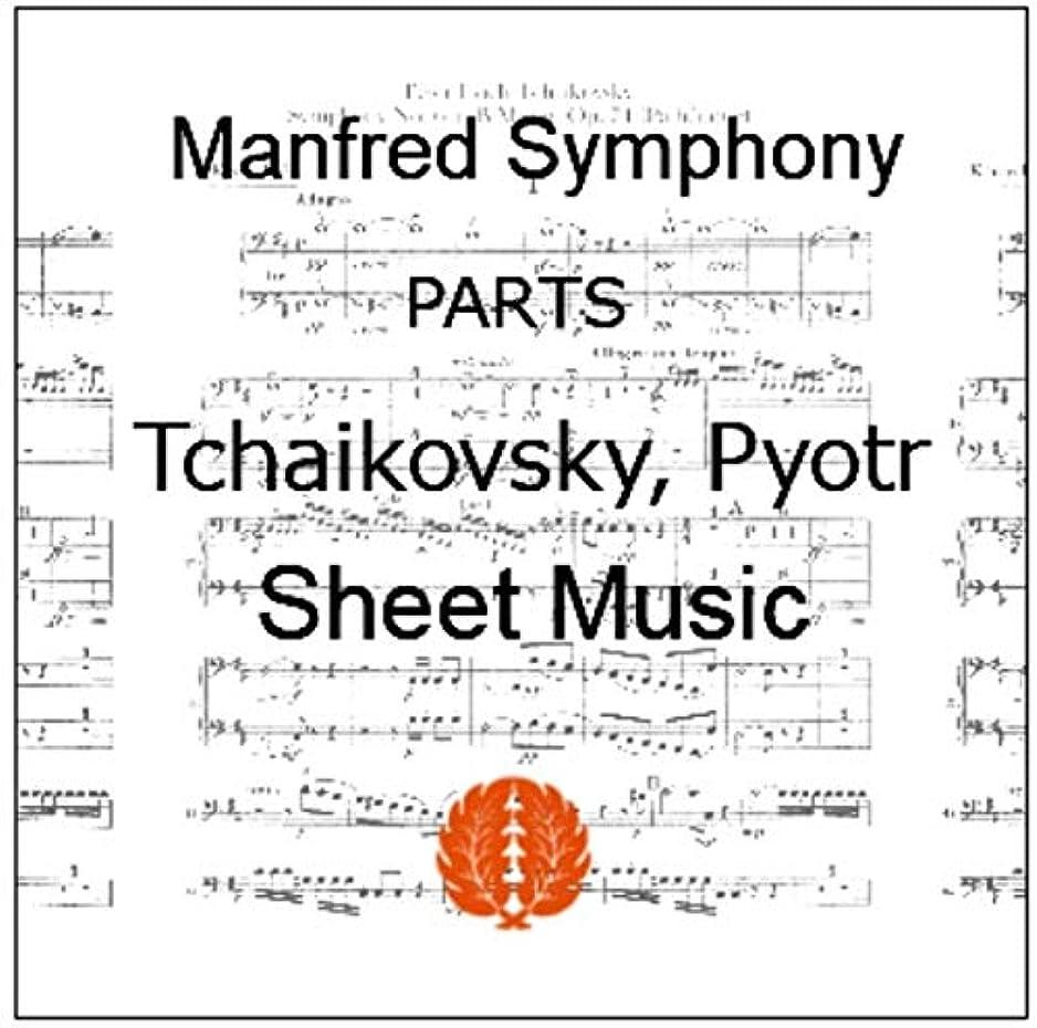 最近旋回を必要としています楽譜 pdf チャイコフスキー マンフレッド交響曲 全楽章 オーケストラ用全パート譜セット